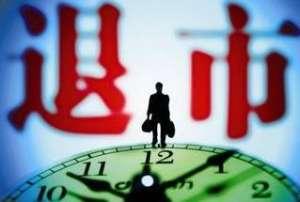 国内舞台灯制造企业达森灯光宣布终止挂牌 庆阳